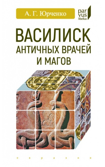 Фото книги Василиск античных врачей и магов. www.made-art.com.ua